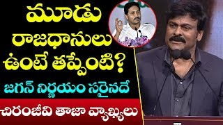Chiranjeevi Reaction on AP 3 Capitals | Amaravathi | Karnul |Visakhapatnam | Top Telugu TV