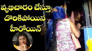 వ్యభిచారం చేస్తూ దొరికిపోయిన Heroine | Actress Caught Out | Telugu News | Film Industry