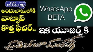 Whatsapp New Feature Beta Version   New Features For Whatsapp Users   Top Telugu TV