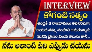 Industrialist Koganti Satyam Interview | Full Interview |  AP Politics | 3 Capitals | Top Telugu TV