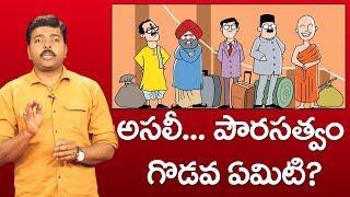 అసలీ పౌరసత్వం గొడవ  ఏమిటి? | Citizenship Amendment Bill 2019 | CAB | Top Telugu TV