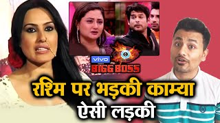Bigg Boss 13 | Kamya Punjabi ANGRY On Rashmi Desai For Insulting Sidharth In Front Of Salman | BB13