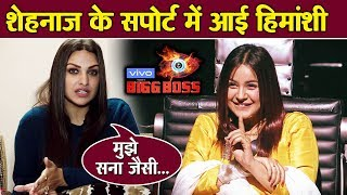 Shocking! Himanshi Khurana SUPPORTS Shehnaz Gill; Here's What She Said | Bigg Boss 13