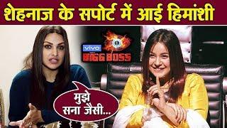 Shocking! Himanshi Khurana SUPPORTS Shehnaz Gill; Here's What She Said | Bigg Boss 13