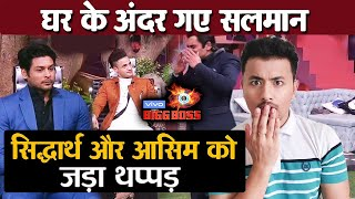 Bigg Boss 13 | Salman Khan ENTERS House; But There Is FUNNY TWIST | BB 13 Latest Video