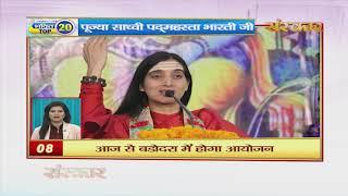 Bhakti Top 20 || 23 December 2019 || Dharm And Adhyatma News || Sanskar
