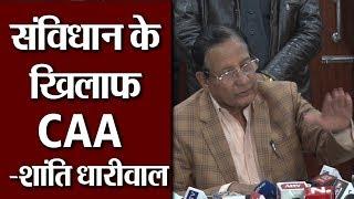 UDH मंत्री शांति धारीवाल ने CAA  को बताया संविधान के खिलाफ..कहा कांग्रेस करती रहेगी CAA का विरोध।