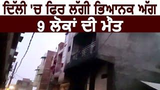 Delhi के किराड़ी इलाके में भीषण आग, 9 लोगों की मौत, कई घायल