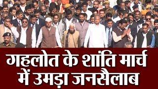 Jaipur: CAA के खिलाफ कांग्रेस का शांति मार्च,देखिए तस्वीरें Ashok Gehlot Sachin govt Shanti March