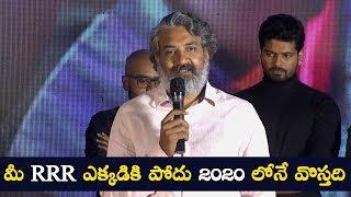 SS Rajamouli Superb Speech at Mathu Vadalara Movie Pre-Release Event | SS Rajamouli About RRR