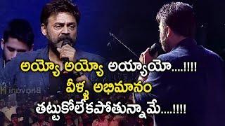 Venkatesh Hillarious Speech @ Venky Mama Vijayotsavam Event || Bhavani HD Movies