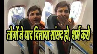 प्रज्ञा ठाकुर को प्लेन में लोगों ने याद दिलाया सांसद हो, शर्म करो | Pragya Thakur SpiceJet flight