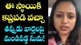 Sumakka Fires | Anchor Suma Kanakala Reacts GST Pay False News | Top Telugu TV