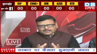 Jharkhand Election 2019 Result Live | झारखंड विधानसभा चुनाव के नतीजे लाइव | BJP, Congress, JMM, RJD