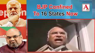 BJP Confined To 16 States Now Jharkhand Assembly Election Results 2019