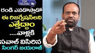 సింగర్ జయరాజ్ సవాల్ | BS Talk Show | Singer Jayaraj Songs | Folk Songs In Telugu | Top Telugu TV