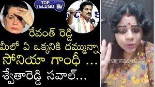 Swetha Reddy Serious On Revanth Reddy Comments | Amitshah | PM Modi | BJP | NRC News | Top Telugu TV
