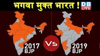 भगवा रंग से मुक्ति की ओर भारत | देश में सिकुड़ रही है BJP |#DBLIVE