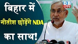 Bihar में नीतीश छोड़ेंगे NDA का साथ ! Congress ने CM Nitish  को दिया बड़ा ऑफर |#DBLIVE