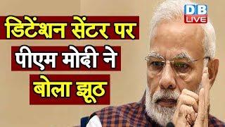 डिटेंशन सेंटर पर PM Modi ने बोला झूठ | असम में हैं 6 डिटेंशन सेंटर- गृह मंत्रालय |#DBLIVE