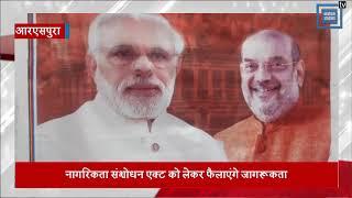 CAA के समर्थन में BJP ने छेड़ा जागरूकता अभियान, अफवाहों पर न दें ध्यान