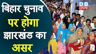 बिहार चुनाव पर होगा झारखंड का असर | Jharkhand election result defeat the impact in Bihar election