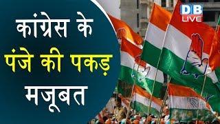 Congress के पंजे की पकड़ मजूबत   झारखंड में मिली Congress को जीत  #DBLIVE