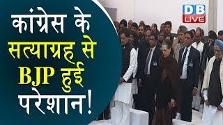 कांग्रेस ने राजघाट से की BJP की घेराबंदी | Rahul Gandhi, Sonia Gandhi, Priyanka Gandhi #DBLIVE