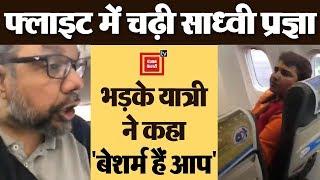 स्पाइसजेट फ्लाइट में Sadhvi Pragya  ने क्या किया कि भड़क गए सभी यात्री, देखें वायरल वीडियो।