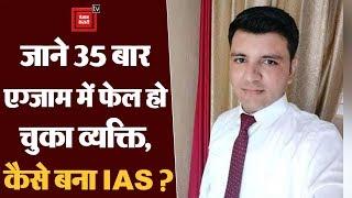 35 बार Exam में फेल हुए Vijay wardhan, जाने फिर कैसे बने IAS?