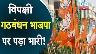 Jharkhand में कई कारणों से हारी BJP| विपक्षी गठबंधन BJP पर पड़ा भारी !#DBLIVE