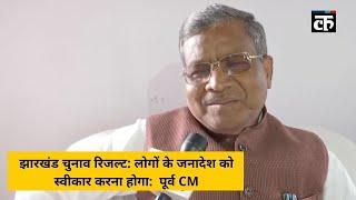 झारखंड चुनाव रिजल्ट: लोगों के जनादेश को स्वीकार करना होगा:  पूर्व CM