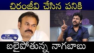 Nagababu About Chiranjeevi Comments Against Pawan Kalyan | Janasena | YCP | CM Jagan | Top Telugu TV