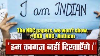 Hindu-Muslim, सिख, ईसाई आपस में है भाई-भाई    #CAA_NRC protest