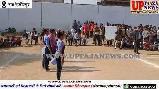 राठ के जीआरवी इंटर कालेज में चल रहीं दो दिवसीय कबड्डी प्रतियोगिता का समापन