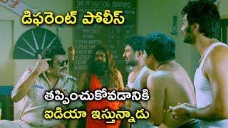 తప్పించుకోవడానికి ఐడియా ఇస్తున్న పోలీస్ | Sanjana Reddy Movie Scenes | Raasi | Raai Laxmi