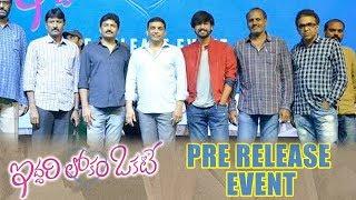 Iddari Lokam Okate Pre Release Event || Raj Tarun, Shalini Pandey || Bhavani HD Movies