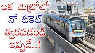 Hyderabad Metro Rail Ready with QR Code | Metro New Updates | Top Telugu TV
