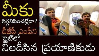 మీకు సిగ్గనిపించట్లేదా? బీజేపీ ఎంపీని ఫ్లైట్లో.. | BJP MP Gets Shock | Telugu News | Top Telugu TV