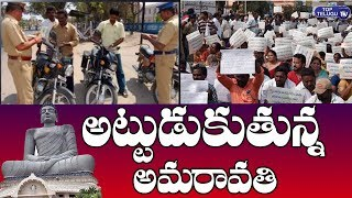 అట్టుడుకుతున్న అమరావతి | AP 3 Capital Issue | CM Jagan | AP 3 Capital Strike | Telugu Political News