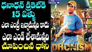 Mahendra Singh Dhoni 15Years Of Dhonism | Dhoni Records In ODI | ICC | Sports News | Top Telugu TV