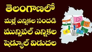Telangana Municipal Elections Schedule Released | TRS | Congress | BJP | Top Telugu TV