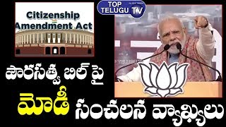 PM Modi Applauds Role Of Police Personnel | Amit Shah | Delhi | CAB 2019 | BJP | Top Telugu TV