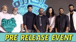 Mathu Vadalara Pre Release Event | Sri Simha | Kaala Bhairava | SS Rajamouli | Bhavani HD Movies