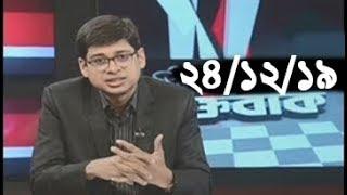 Bangla Talk show  বিষয়: ছাত্রলীগ দায় এড়াতে পারে কি?
