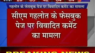 CM Ashok Gehlot के फेसबुक पेज पर दो युवकों ने किया विवादित कमेंट, थाने में दर्ज हुआ मामला