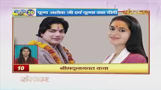 Bhakti Top 20 || 24 December 2019 || Dharm And Adhyatma News || Sanskar