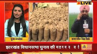 #HARYANA : धान घोटाले को लेकर तीसरी वेरिफिकेशन का काम हुआ शुरू
