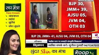 #JHARKHAND_ELECTION : फंसी रघुवर दास की अपनी सीट, जमशेदपुर ईस्ट से सरयू राय आगे