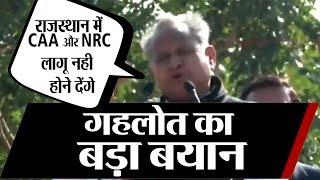 Rajasthan में नही चलेगा MODI राज- CM Gehlot ! NO NRC - CAA in Rajasthan !!